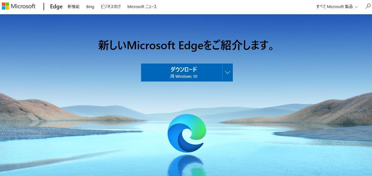 新しい 「Microsoft Edge」 のインストール 「Chromium版 Edge」