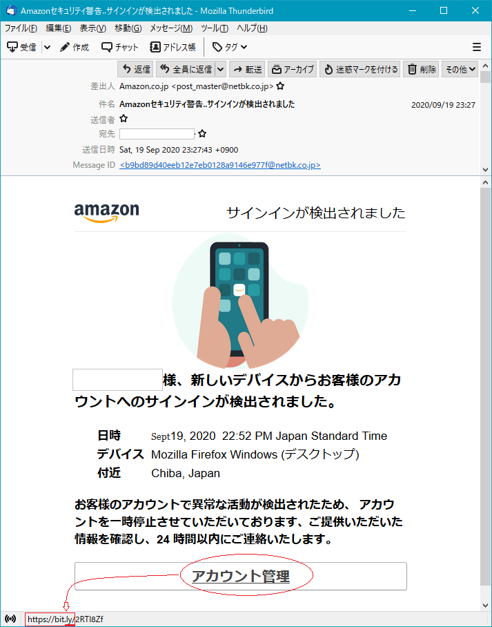 が まし 検出 され た セキュリティ amazon イン サイン 警告